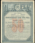 Второй государственный выигрышный заем 1924 г. Облигация в 50 рублей