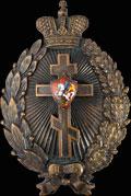 Знак Православного Карельского Братства во имя Святого Великомученика и Победоносца Георгия
