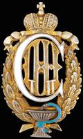 Знак в память столетия Императорской Медицинской Академии