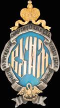 <b>Знак Санкт-Петербургского Совета детских приютов</b>