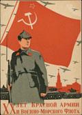 «ХХ лет Красной Армии и Военно-морского Флота»