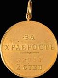 Георгиевская медаль II степени № 2931