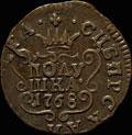 Полушка 1768 г.