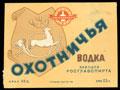 Заводы РОСГЛАВСПИРТА. Охотничья водка
