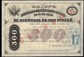 4% металлический билет Государственного банка 300 рублей серебром 1863 г.