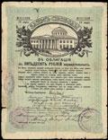 Керчь. 50 рублей 1917 г. Печать Казначейства на Займе Свободы
