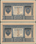 Государственный кредитный билет 1 рубль 1898 г. Лот из 2 шт.: