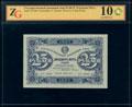 Государственный денежный знак РСФСР 25 рублей 1923 г.