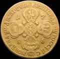 <b>10 рублей 1785 г.</b>