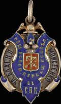 Жетон «В память 25-летия Общества вспомоществования приказчикам и сидельцам в Санкт-Петербурге 1865-1890»