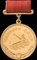 Большая золотая медаль чемпиона СССР «Байдарка-четверка»