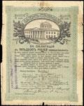 Севастополь. 50 рублей 1917 г. Надпечатка отделения Государственного Банка на Займе Свободы о хождении наравне с кредитными билетами