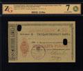 Пятигорск. Отделение Государственного Банка. Гарантированный чек 50 рублей 1917-1918 гг.