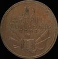 10 копеек 1761 г.
