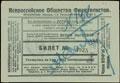 Всероссийское общество филателистов. Билет на одну бесплатную премию ценой в 15 копеек 1925 г.