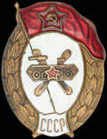 <b><i>Симбирск (Ульяновск).</i></b> <b>Знак училища горюче-смазочных материалов СССР</b>