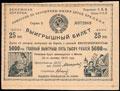 Комиссия по улучшению жизни детей при ВЦИК. Денежная лотерея 1925 г. Билет 25 копеек