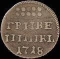 Гривенник 1718 г.