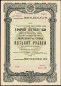 Государственный внутренний заем второй пятилетки (выпуск четвертого года). Облигация 500 рублей 1936 г.