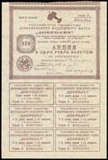 Российское общество добровольного воздушного флота «Добролет». Акция в 1 рубль золотом 1925 г.