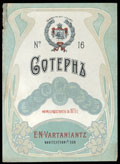 E.N. Vartaniantz. Вино «СOTEPHЪ»