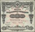 Билет государственного казначейства 50 рублей 1912 г.