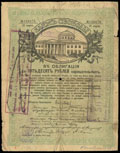 Новороссийск. Отделение Государственного банка. Надпечатка на 5% облигации Займа Свободы 1917 г. в 50 рублей