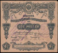 Лабинская. 100 рублей 1915 г. Надпечатка Казначейства о хождении взамен кредитных билетов на Билете Государственного Казначейства
