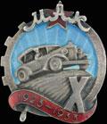 Знак «10 лет Московскому Автомобильному Клубу»