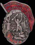 Знак профсоюза работников металлистов