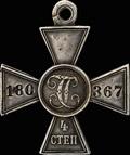 Знак отличия военного ордена Святого Георгия IV степени № 180367