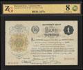 Банковый билет СССР 1 червонец 1922 г.
