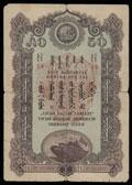 Монголия. Четвертый внутренний военный заем. Облигация 50 тугриков 1943 г.