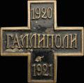 Знак в память пребывания Русской армии в военных лагерях на полуострове  Галлиполи (Турция) в 1920– 1921 гг.