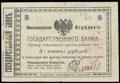 Пятигорско-Баталпашинский отряд Добровольческой Армии. Гарантированный чек 5 рублей 1918 г.