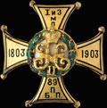 <b><i>Ревель (Таллин).</i></b> <b>Знак 89-го пехотного Беломорского полка</b>
