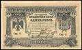 Кременчуг. Городское общественное управление. Городская кредитная бона 1 рубль 1918 г.
