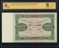 Государственный денежный знак РСФСР 5000 рублей 1923 г.