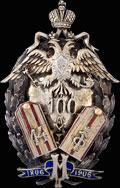 Знак 54-го пехотного Минского Его Королевского Высочества Князя Болгарского Фердинанда полка