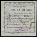 Брацлав. Уездная Земская касса мелкого кредита. Чек 10 карбованцев 1920 г.