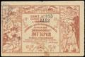 Денежная лотерея Кубанско-Черноморской области. Билет в 10 000 рублей 1922 г.