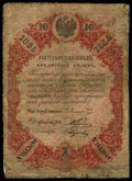 Государственный кредитный билет 10 рублей 1865 г.