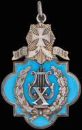 <b>Жетон Александро-Невского общества трезвости в Санкт-Петербурге</b>