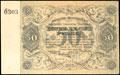 Вологда. Губсоюз «Северосоюз». Расчетное удостоверение 50 рублей 1923 г.