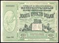 Первый всероссийский беспроигрышный книгорозыгрыш «Книга вместо водки». Билет 30 копеек 1930 г.
