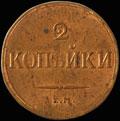 2 копейки 1838 г.