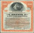 Владивосток. Отделение государственного банка. Надпечатка на билете Государственного внутреннего 4,5 % выигрышного займа 1917 г. в 200 рублей