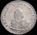 <b>Рубль 1742 г.</b>