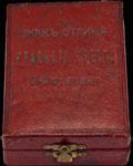 Коробка для знака отличия Красного Креста II степени