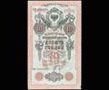 Северная Россия. Государственный кредитный билет 10 рублей 1919 г.